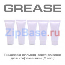GREASE (5ml)